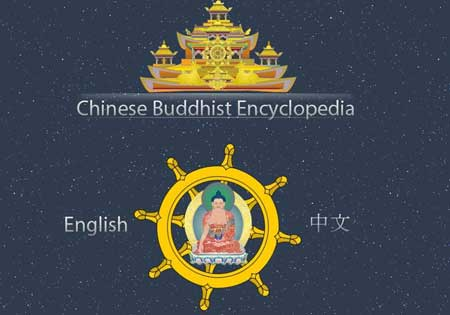 The First Year of Chinese Buddhist Encyclopedia